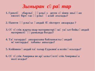 Зымыран сұрақтар 1. Гректің «барлық құрлық» деген сөзінен шыққан ежелгі біртұ
