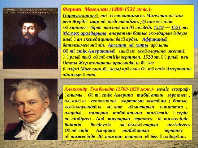 Фернан Магеллан (1480-1521 жж.)- Португалияныңтеңіз саяхатшысы. Магеллан алғ...