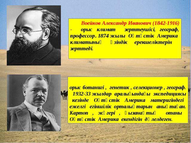 Никола́й Ива́нович Вави́лов(1887-1943)— орыс ботанигі , генетик , селекцио...