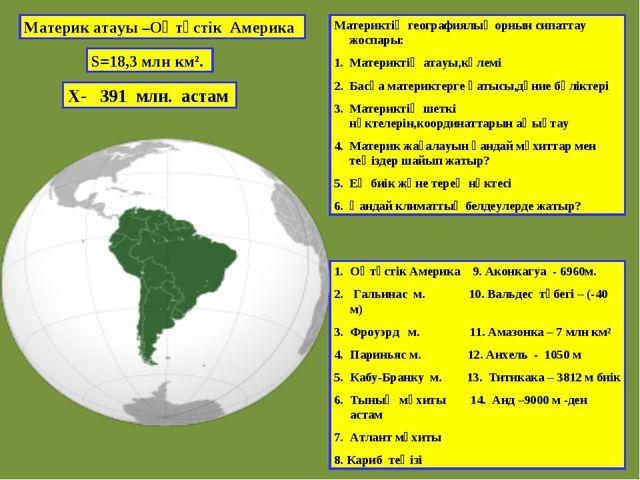 S=18,3 млн км². Материк атауы –Оңтүстік Америка Х- 391 млн. астам Материктің...