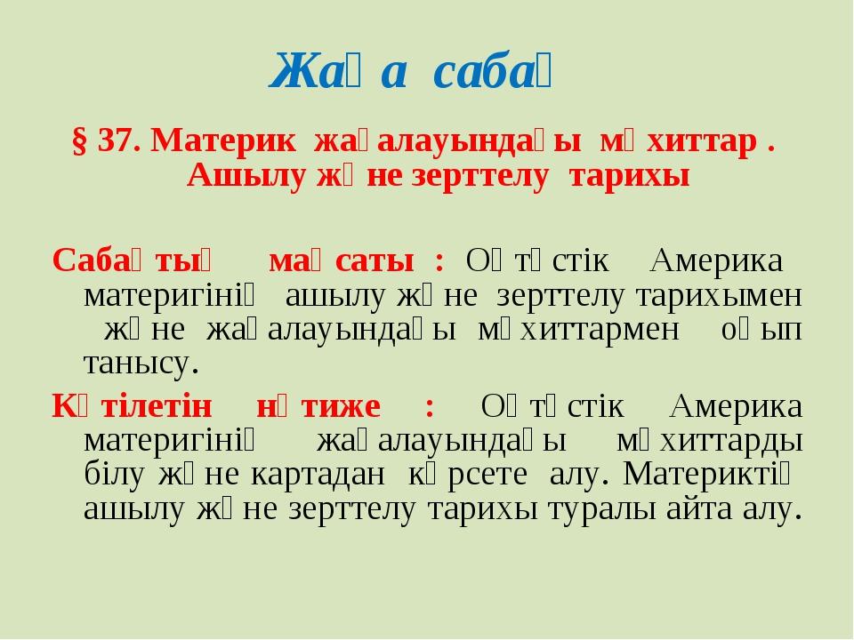 Жаңа сабақ § 37. Материк жағалауындағы мұхиттар . Ашылу және зерттелу тарихы...