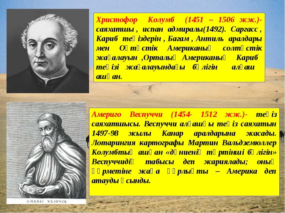 Америго Веспуччи (1454- 1512 жж.)- теңіз саяхатшысы. Веспуччи алғашқы теңіз с...