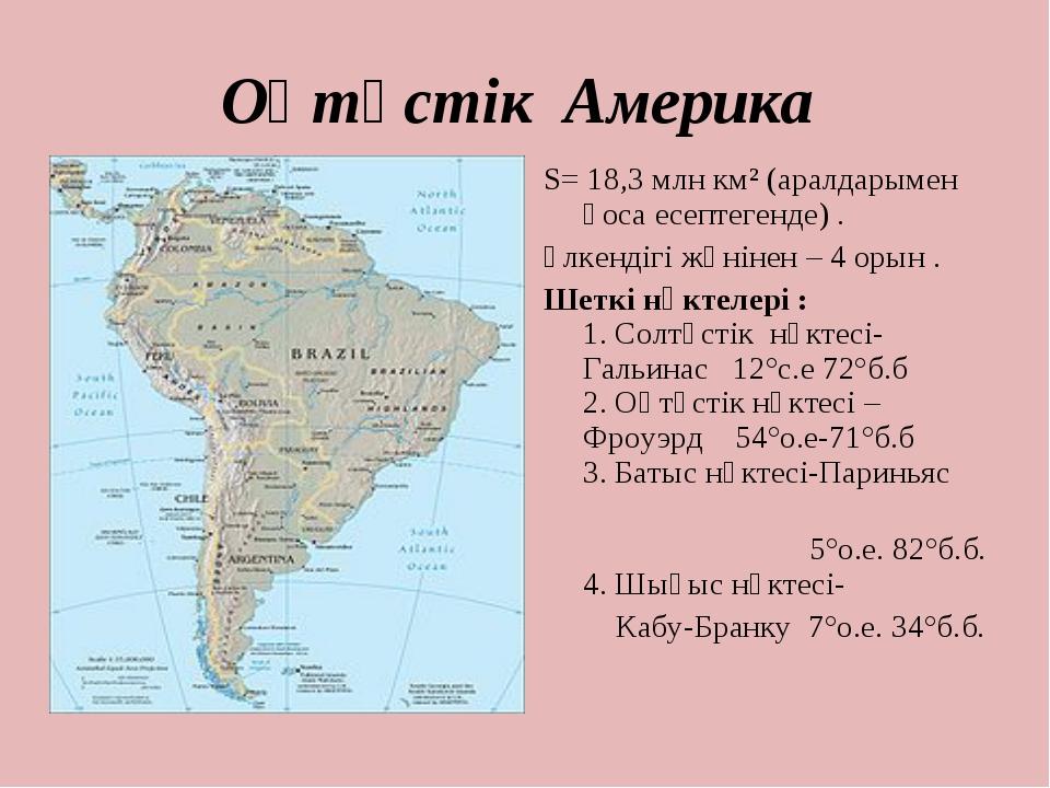 Оңтүстік Америка S= 18,3 млн км² (аралдарымен қоса есептегенде) . Үлкендігі ж...