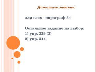 Домашнее задание: для всех - параграф 34 Остальное задание на выбор: 1) упр.