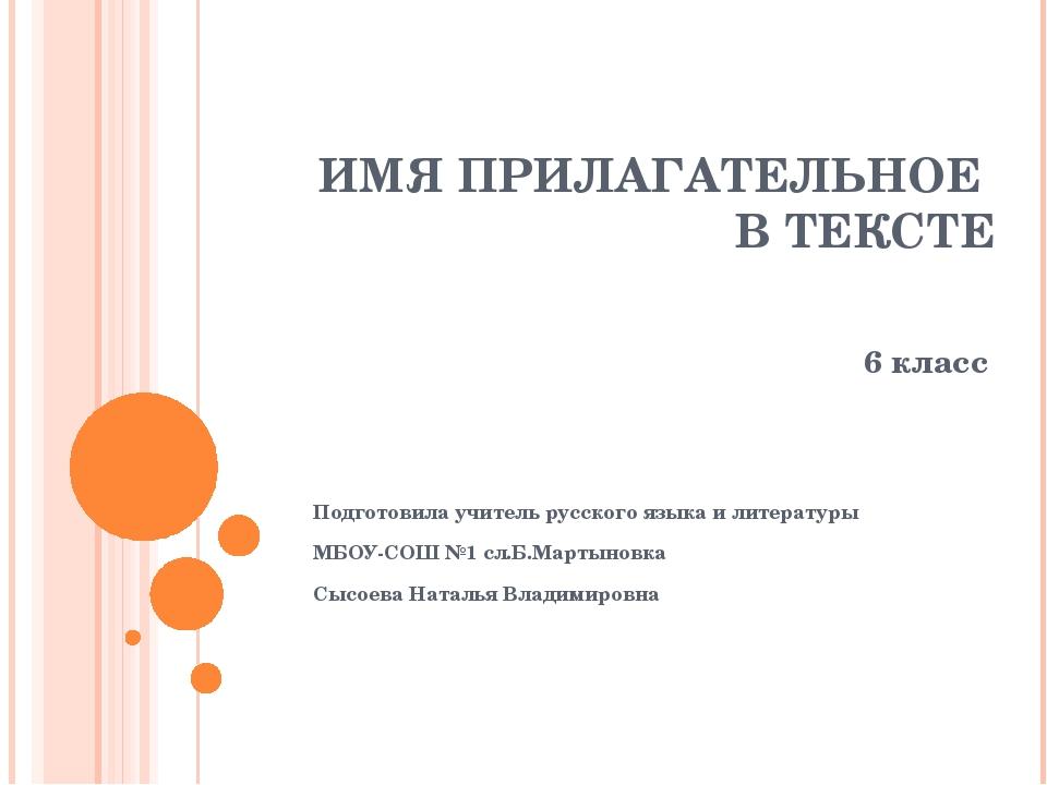 ИМЯ ПРИЛАГАТЕЛЬНОЕ В ТЕКСТЕ 6 класс Подготовила учитель русского языка и лите...