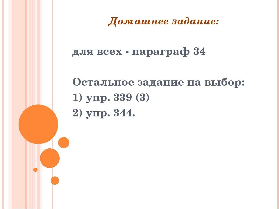 Домашнее задание: для всех - параграф 34 Остальное задание на выбор: 1) упр....