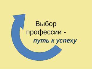 путь к успеху Выбор профессии -