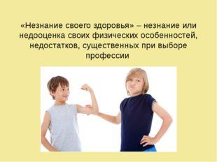 «Незнание своего здоровья» – незнание или недооценка своих физических особенн