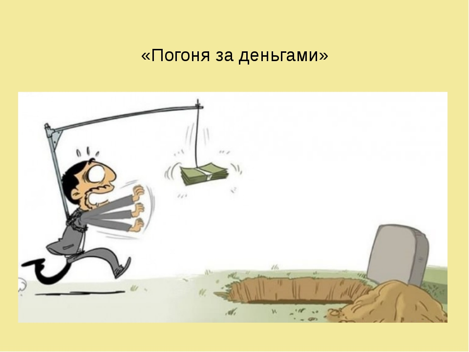 «Погоня за деньгами»