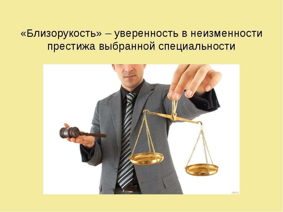 «Близорукость» – уверенность в неизменности престижа выбранной специальности