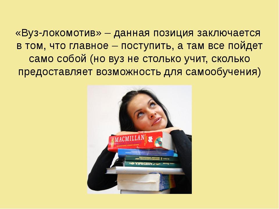 «Вуз-локомотив» – данная позиция заключается в том, что главное – поступить,...
