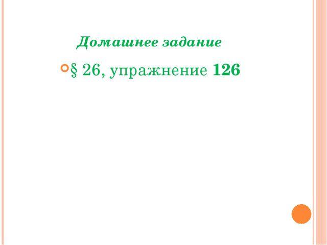 Домашнее задание § 26, упражнение 126