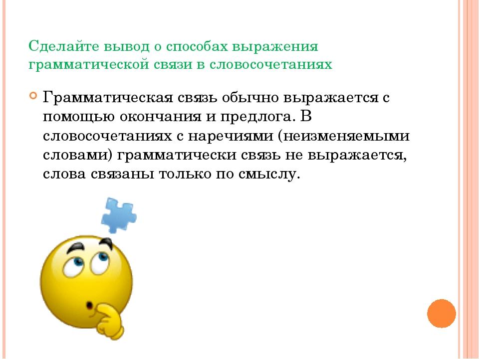Сделайте вывод о способах выражения грамматической связи в словосочетаниях Гр...