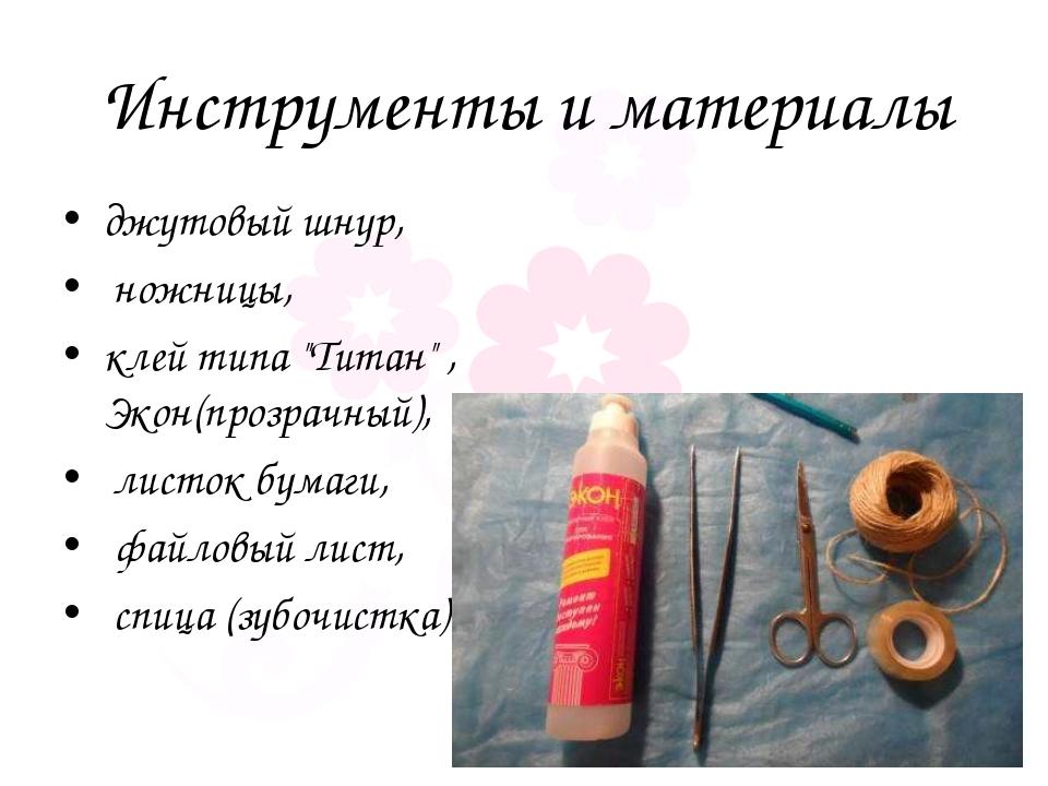 """Инструменты и материалы джутовый шнур, ножницы, клей типа """"Титан"""" , Экон(проз..."""