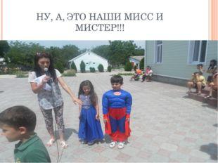 НУ, А, ЭТО НАШИ МИСС И МИСТЕР!!!