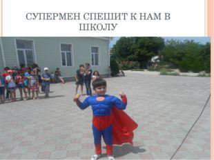 СУПЕРМЕН СПЕШИТ К НАМ В ШКОЛУ