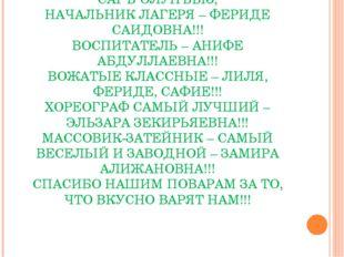 САГЪ ОЛУНЪЫЗ, НАЧАЛЬНИК ЛАГЕРЯ – ФЕРИДЕ САИДОВНА!!! ВОСПИТАТЕЛЬ – АНИФЕ АБДУЛ