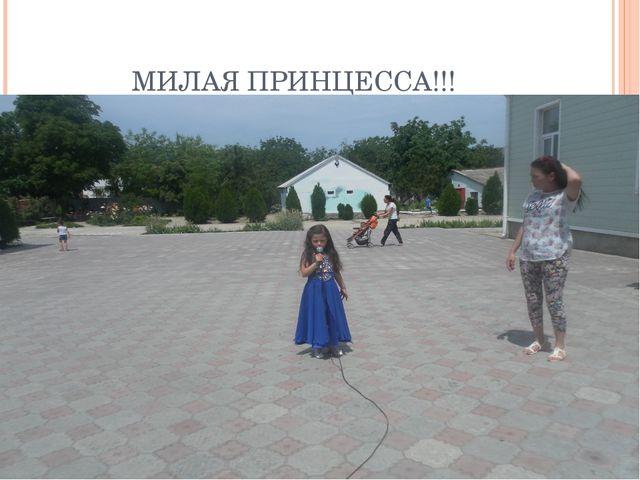 МИЛАЯ ПРИНЦЕССА!!!