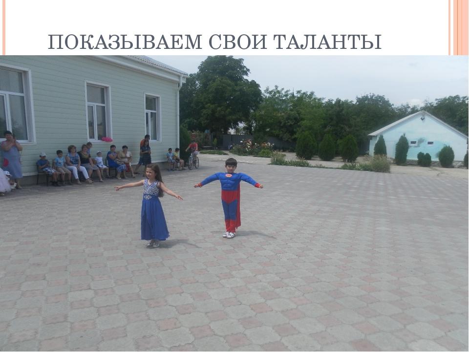 ПОКАЗЫВАЕМ СВОИ ТАЛАНТЫ
