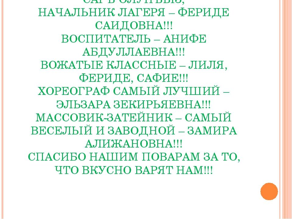 САГЪ ОЛУНЪЫЗ, НАЧАЛЬНИК ЛАГЕРЯ – ФЕРИДЕ САИДОВНА!!! ВОСПИТАТЕЛЬ – АНИФЕ АБДУЛ...