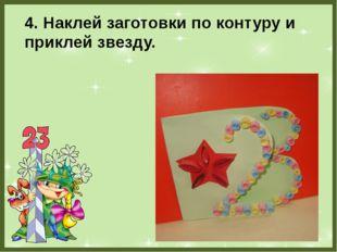 4. Наклей заготовки по контуру и приклей звезду. FokinaLida.75@mail.ru