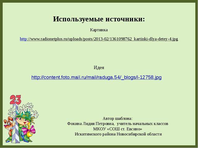 Используемые источники: Картинка http://www.radionetplus.ru/uploads/posts/201...