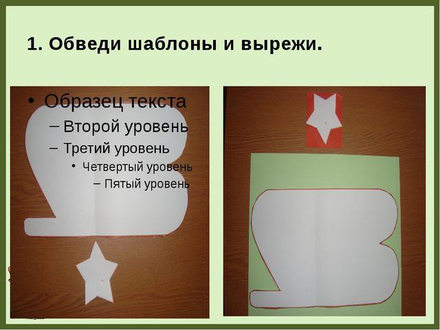 1. Обведи шаблоны и вырежи. FokinaLida.75@mail.ru