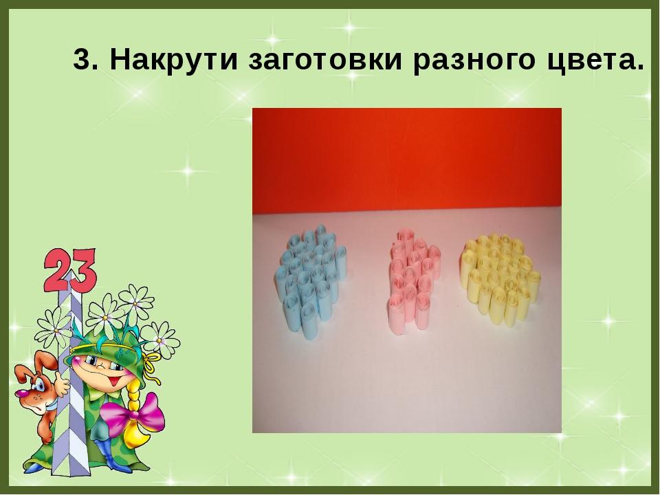 3. Накрути заготовки разного цвета. FokinaLida.75@mail.ru