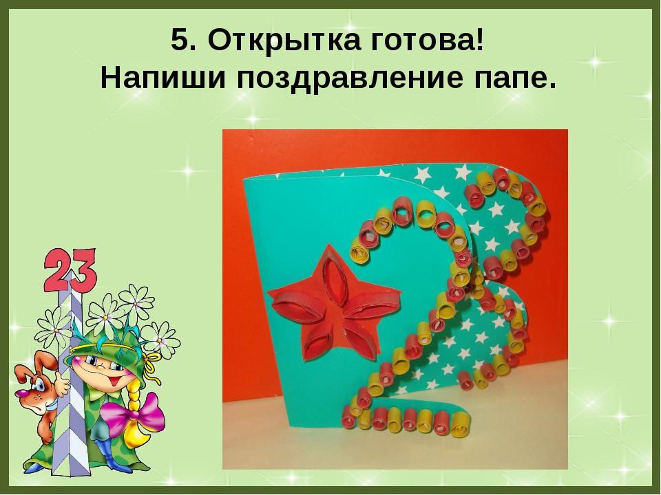 Презентация открытка к 23 февраля 3 класс с шаблонами