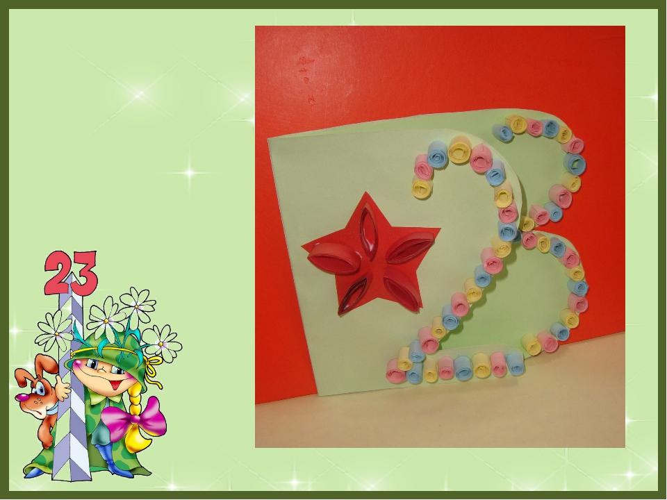 Конспект урока открытки к 23 февраля, днем рождения
