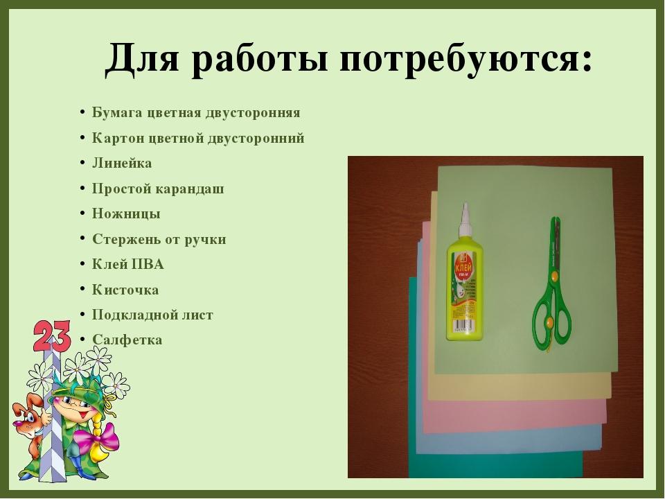 Для работы потребуются: Бумага цветная двусторонняя Картон цветной двусторонн...