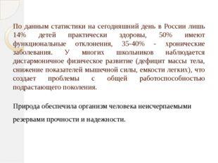 По данным статистики на сегодняшний день в России лишь 14% детей практически