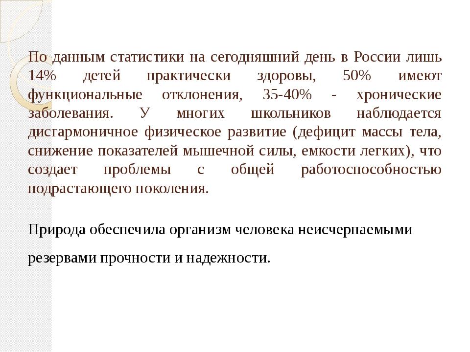 По данным статистики на сегодняшний день в России лишь 14% детей практически...