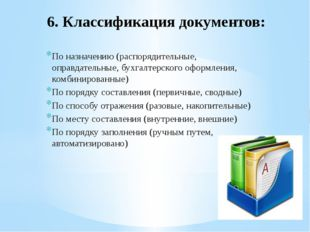 6. Классификация документов: По назначению (распорядительные, оправдательные,