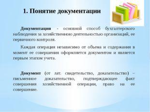 Документация - основной способ бухгалтерского наблюдения за хозяйственною д