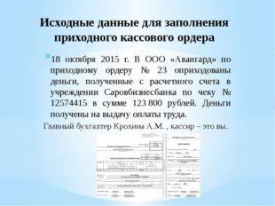 Исходные данные для заполнения приходного кассового ордера 18 октября 2015 г.