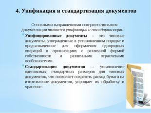 4. Унификация и стандартизация документов Основными направлениями совершенств