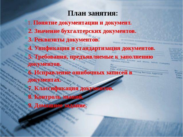 План занятия: 1. Понятие документации и документ. 2. Значение бухгалтерских д...
