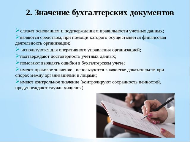 служат основанием и подтверждением правильности учетных данных; являются сред...