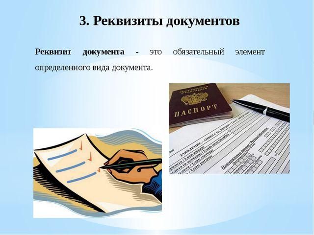 3. Реквизиты документов Реквизит документа - это обязательный элемент определ...