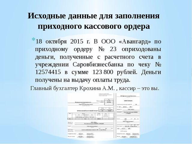 Исходные данные для заполнения приходного кассового ордера 18 октября 2015 г....