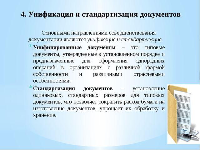 4. Унификация и стандартизация документов Основными направлениями совершенств...