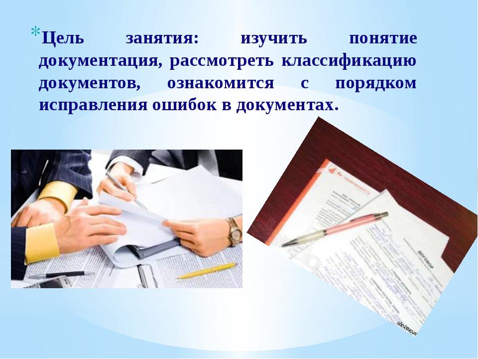 Цель занятия: изучить понятие документация, рассмотреть классификацию докумен...