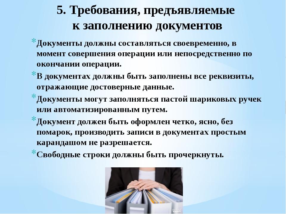 5. Требования, предъявляемые к заполнению документов Документы должны составл...