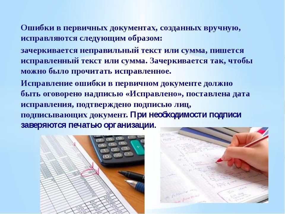 Ошибки в первичных документах, созданных вручную, исправляются следующим обра...