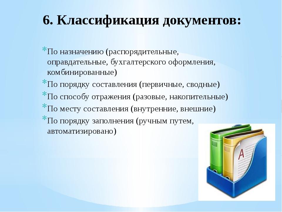 6. Классификация документов: По назначению (распорядительные, оправдательные,...