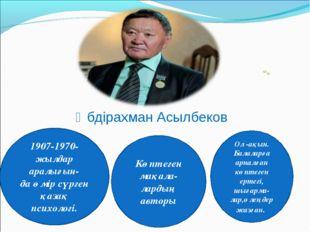 1907-1970-жылдар аралығын- да өмір сүрген қазақ психологі. Көптеген мақала- л