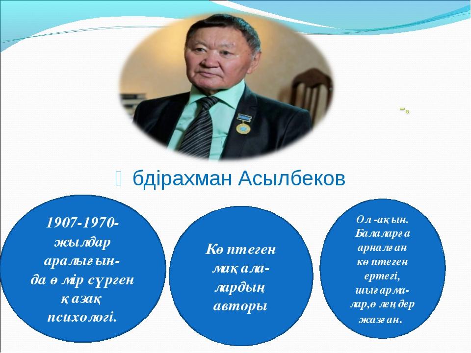 1907-1970-жылдар аралығын- да өмір сүрген қазақ психологі. Көптеген мақала- л...
