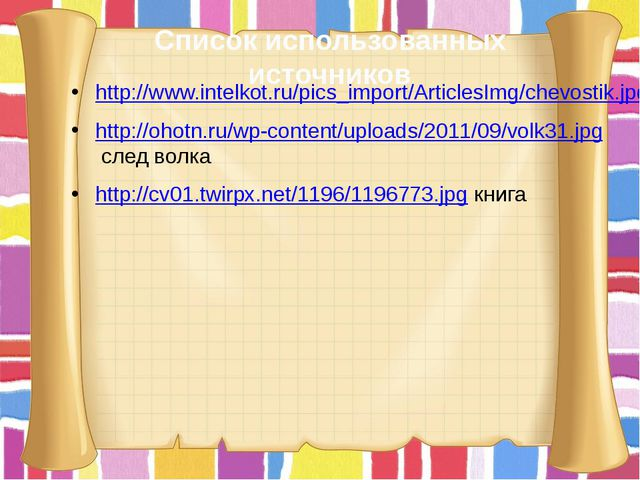 http://www.intelkot.ru/pics_import/ArticlesImg/chevostik.jpg http://ohotn.ru/...