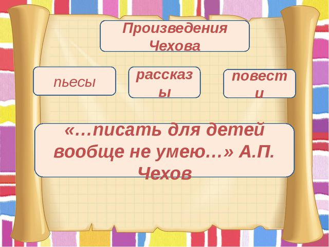 Произведения Чехова пьесы рассказы повести «…писать для детей вообще не умею…...